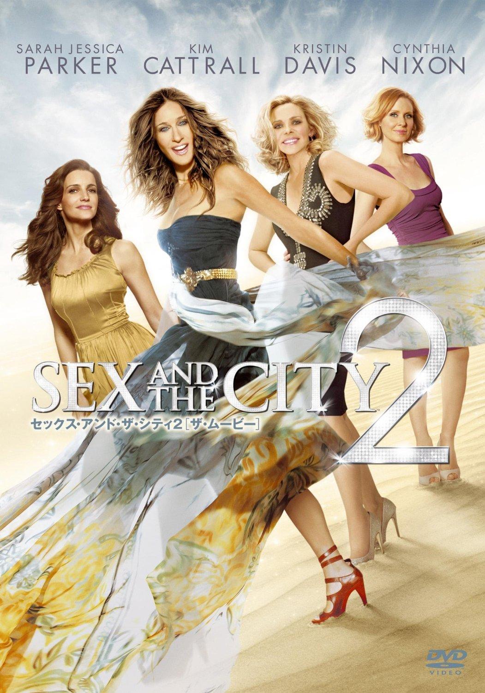 映画の続編が作られるほど世界中の女性が熱狂した『SATC』