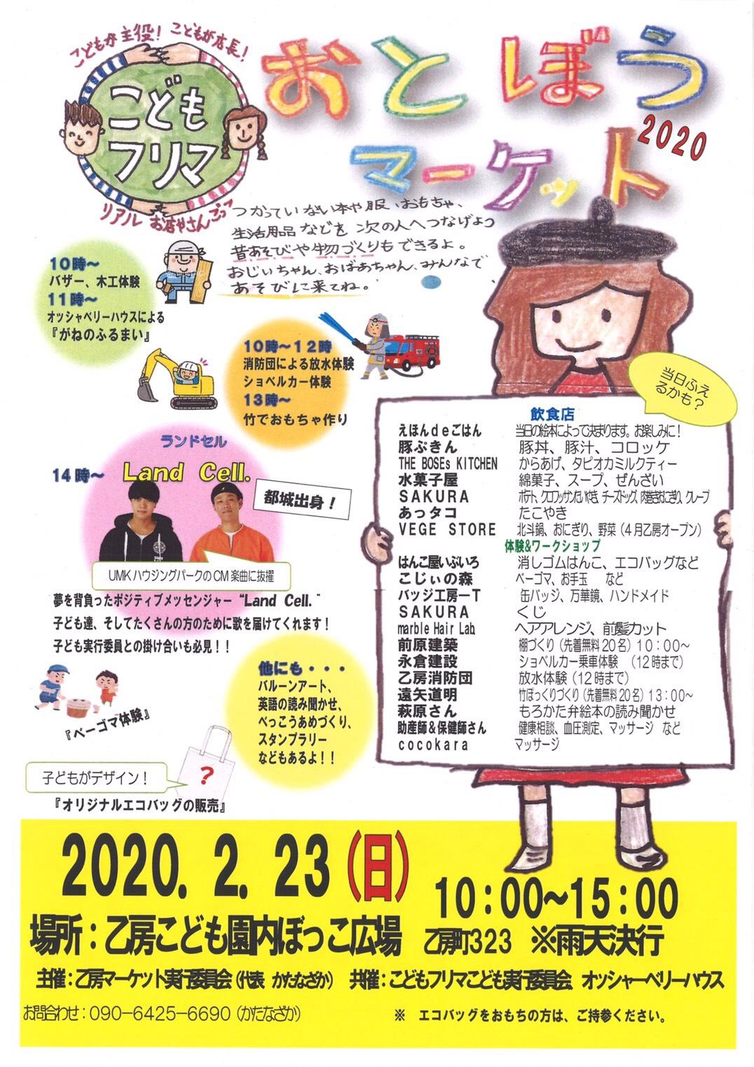 おとぼうマーケット2020【pickup】