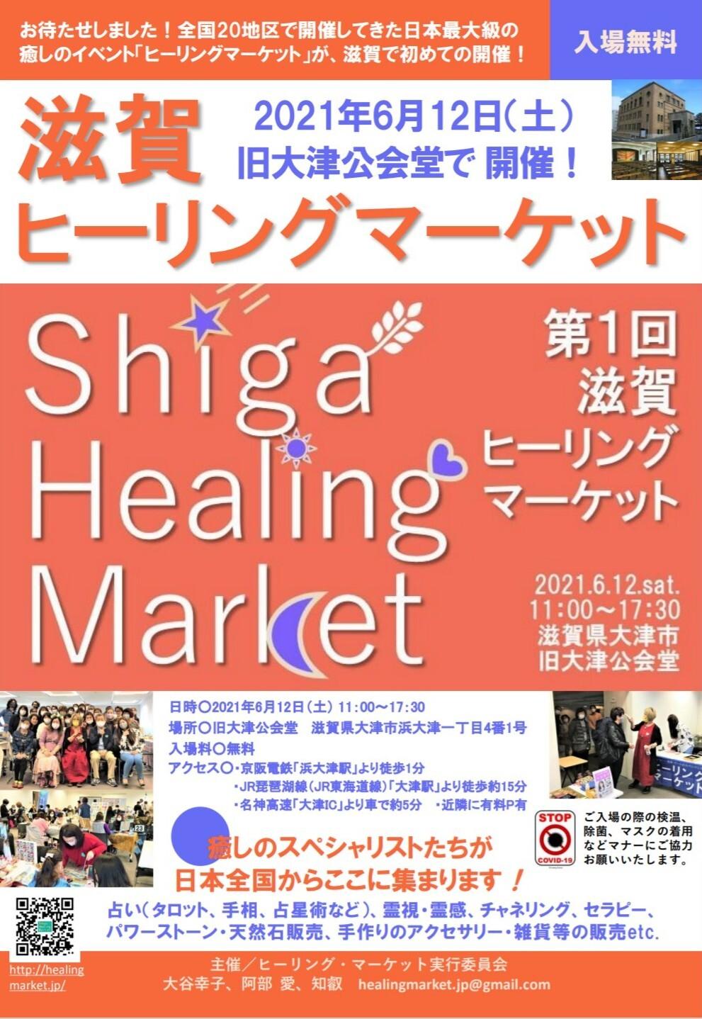 滋賀ヒーリングマーケット