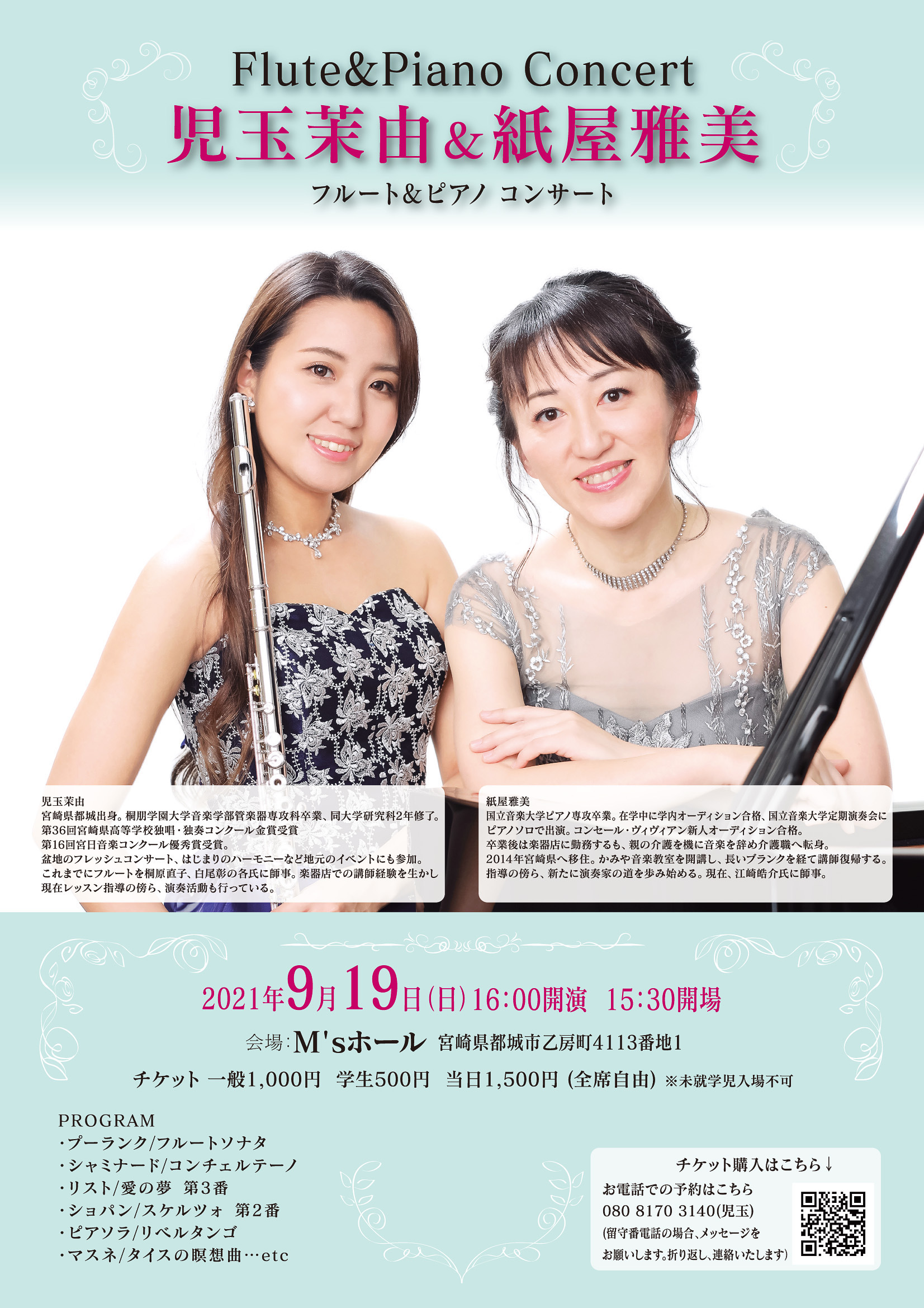 <p>フルート&ピアノコンサート</p>