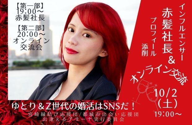 <p>【オンライン開催】インフルエンサー赤髪社長プロフィール添削&オンライン交流会</p>