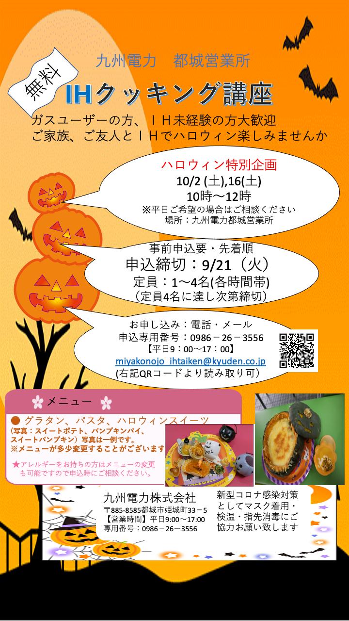 <p>九州電力 IH体験クッキング講座</p>