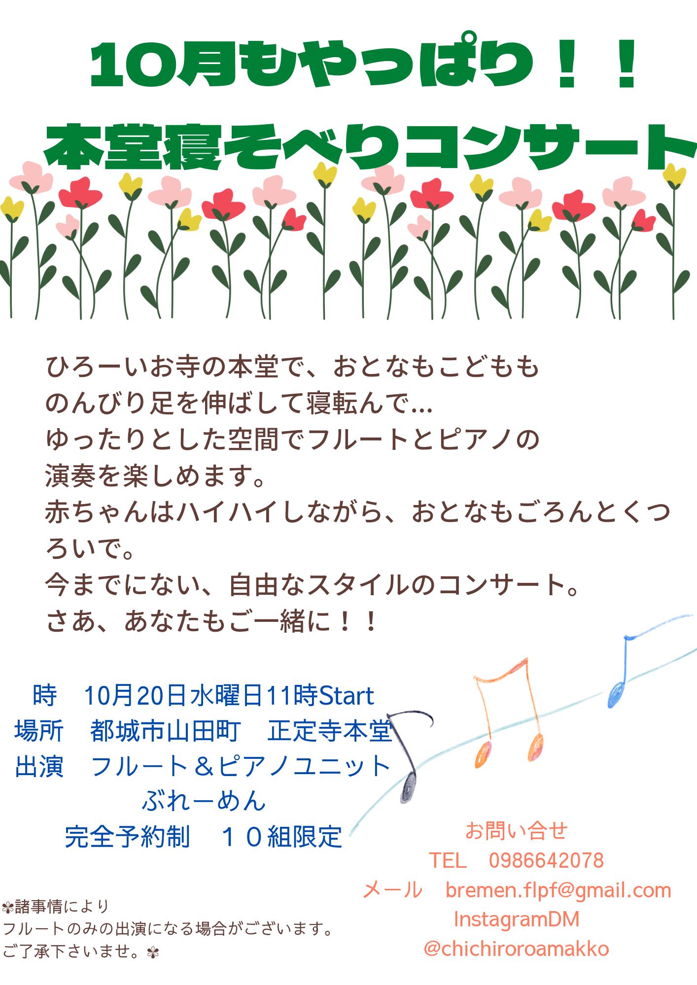 <p>本堂寝そべりコンサート〜ぶれーめんフルート&ピアノコンサート〜</p>