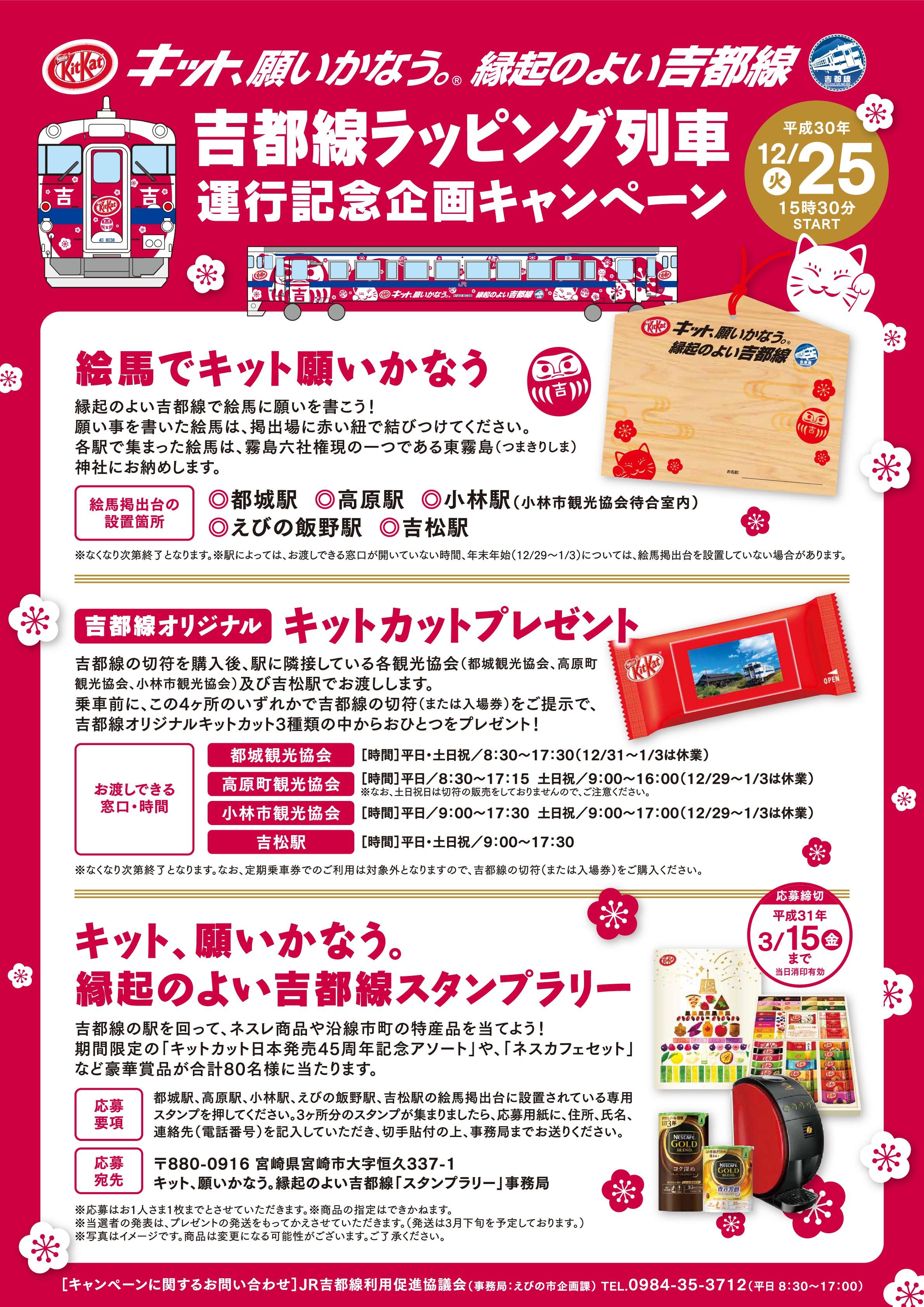 「きっと願いかなう」JR吉都線ラッピング列車【pickup】