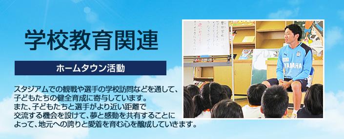 学校教育関連