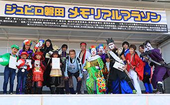 ジュビロ磐田メモリアルマラソン(磐田市体育協会主催)