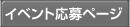 イベント中止情報