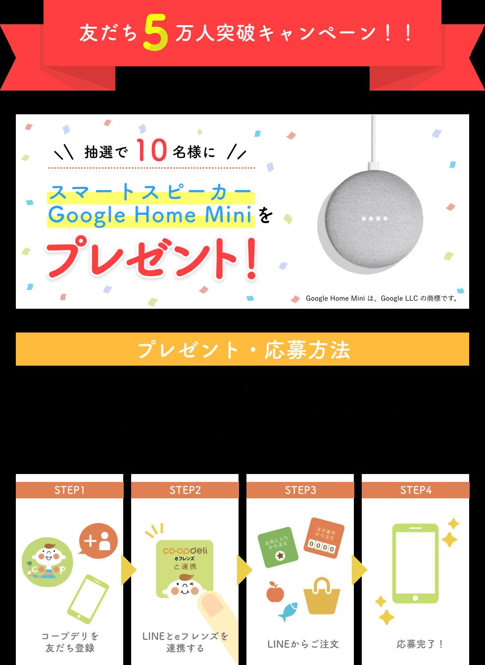 友だち5万人突破キャンペーン!!