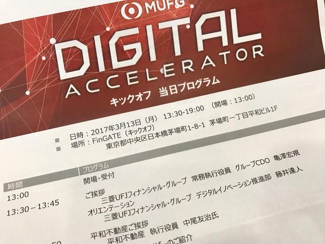 MUFG Digitalアクセラレータ・プログラム第2期がスタートしました!