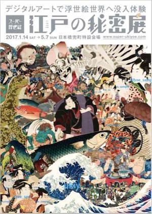 デジタルアートで江戸の秘密を暴く『スーパー浮世絵・江戸の秘密』展