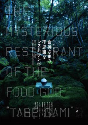 見て食べる体験型デジタルアート『食神さまの不思議なレストラン』展