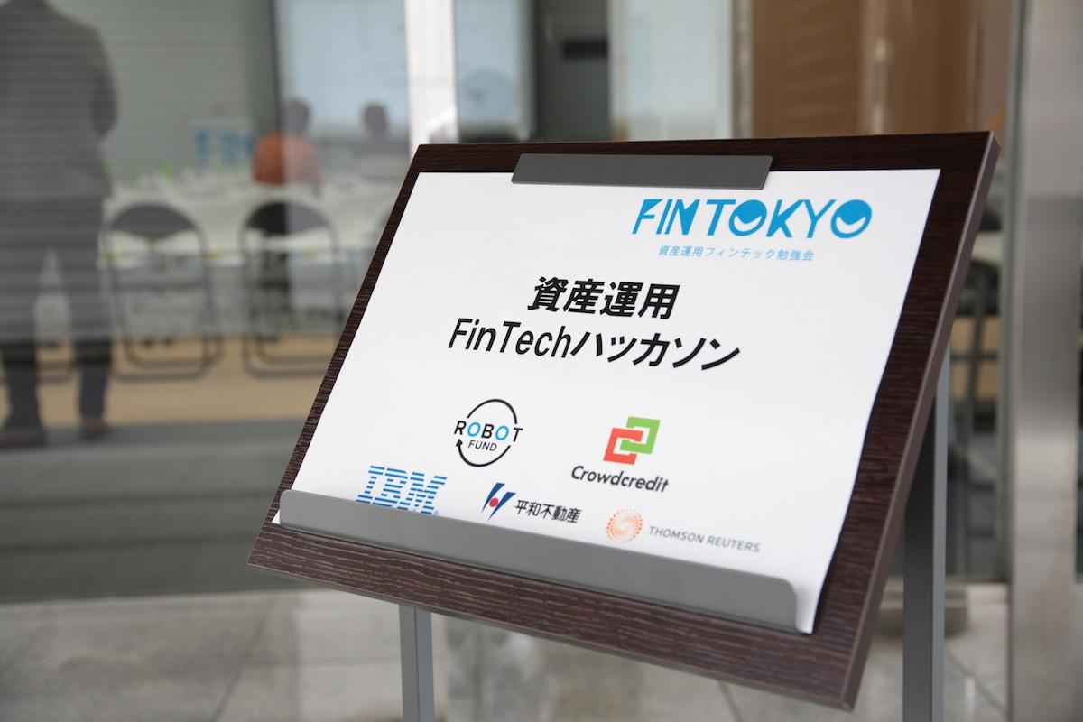 資産運用FinTechハッカソンDemoDay