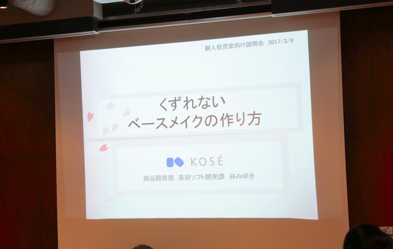 KOSE(コーセー)のIRセミナー