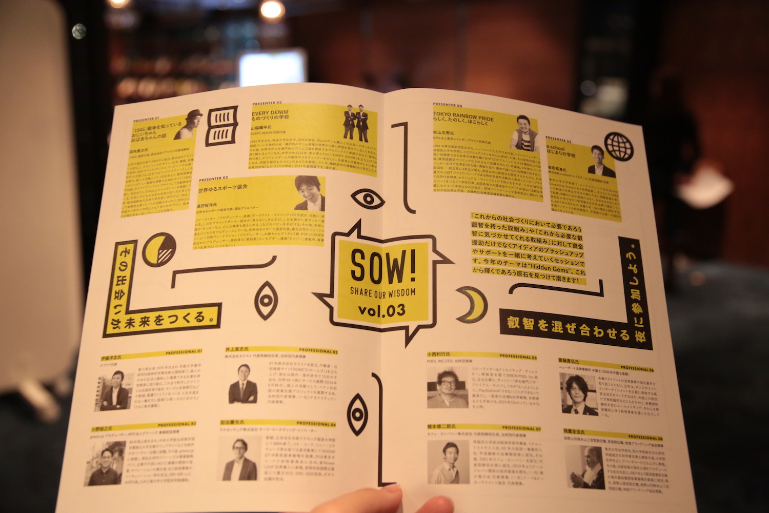 Next Wisdom Foundation Vol.3「SOW(ソウ)!~Share Our Wisdom~」