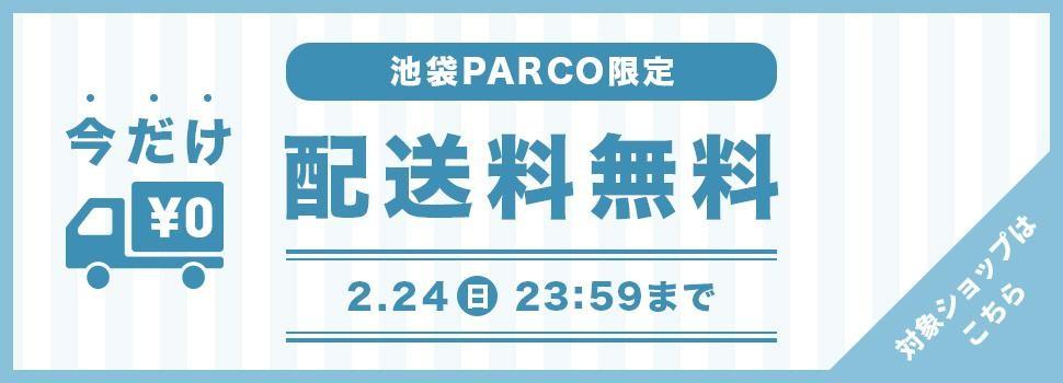 1902池袋PARCO限定送料無料