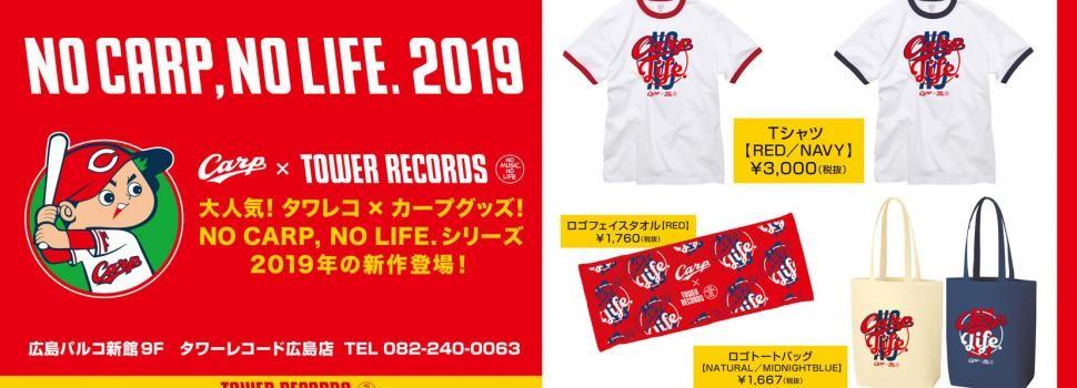 2019広島カープ×タワーレコード