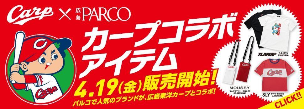 カープコラボアイテム4.19販売開始!