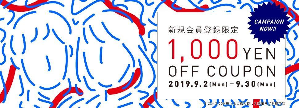 トライアル1,000円OFFクーポンキャンペーン