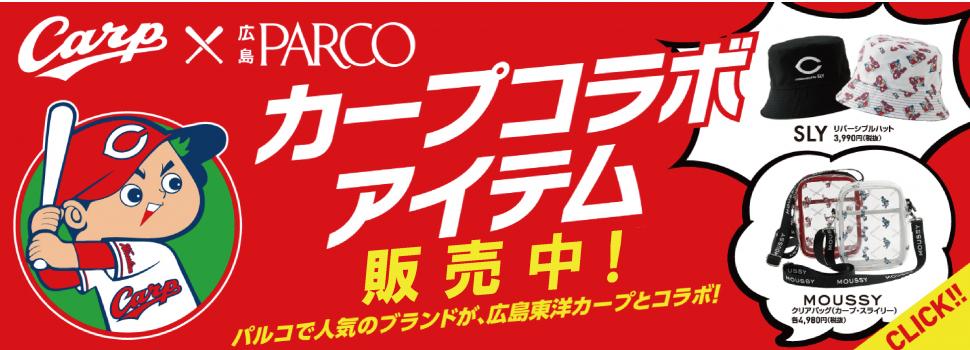 広島カープ2020