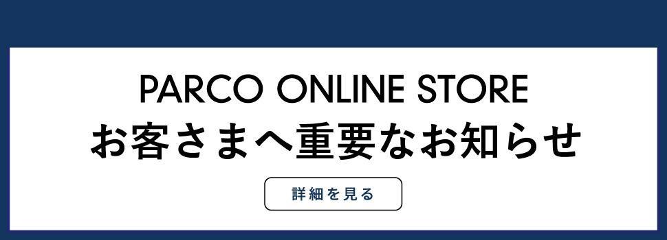 【PNG】お客さまへ重要なお知らせ