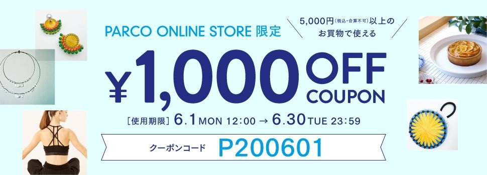 【全館】200601_1000円オフクーポンCP