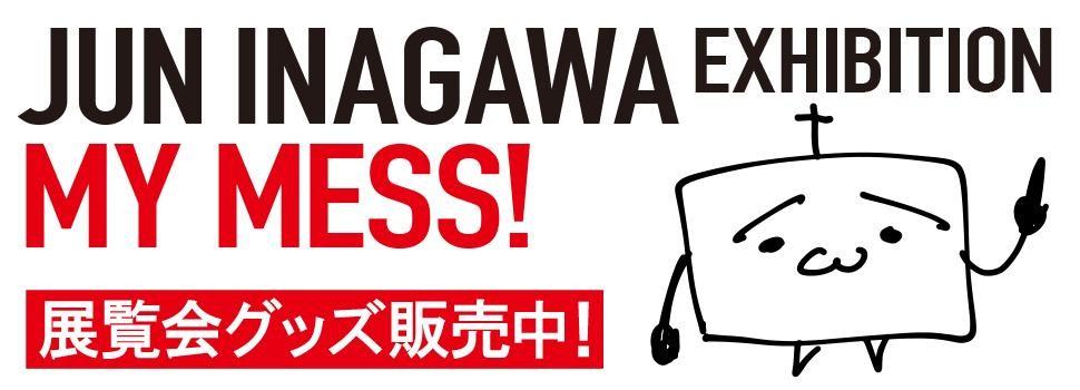 JININAGAWA展覧会