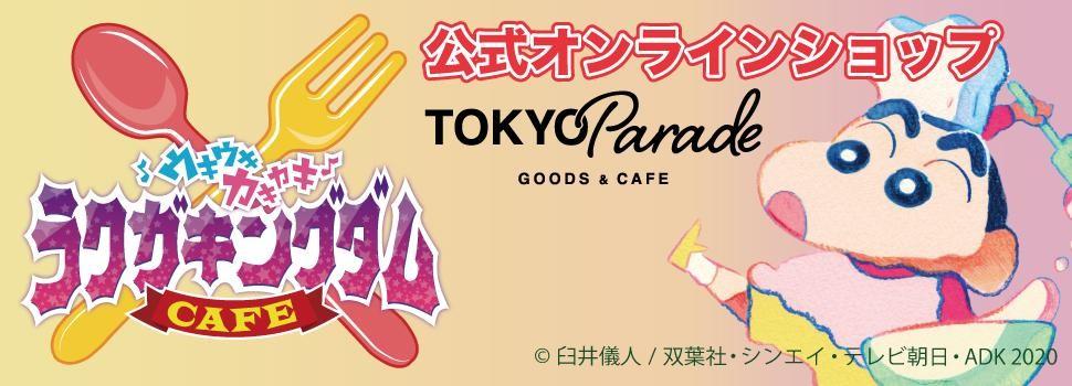 TOKYO PARADE くれよんしんちゃん
