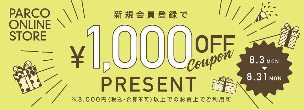 2008新規入会キャンペーン