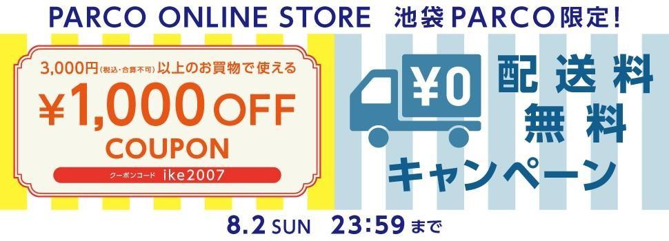 【池袋】1,000円オフキャンペーン