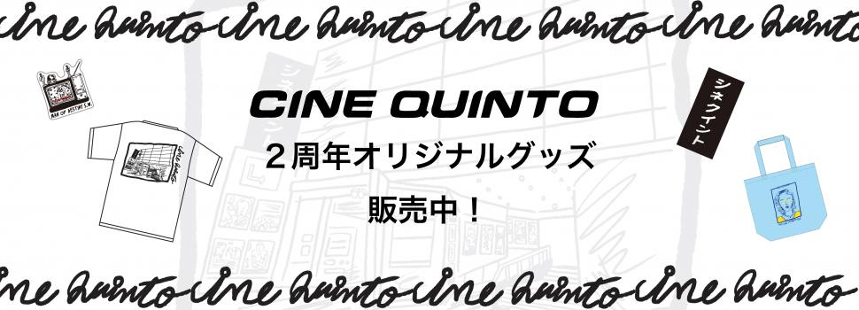 【シネクイント】2周年グッズ販売
