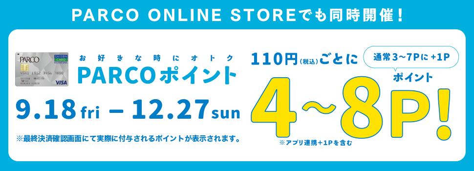 お好きな時にオトク PARCO ポイント 110 円(税込)ごとに4~8P!