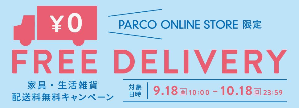 家具・生活雑貨配送無料キャンペーン(9-10月)
