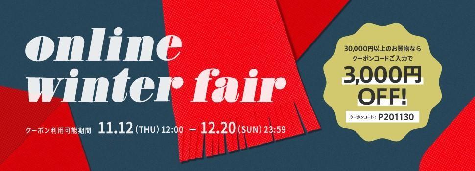 online winter fairクーポンCP