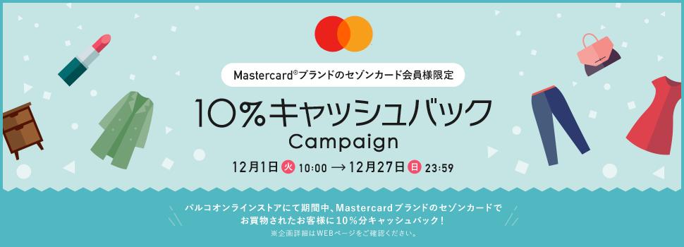 Mastercardブランドのセゾンカード会員限定特別キャンぺーン