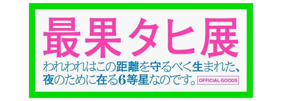 【GALALLY X】最果タヒ