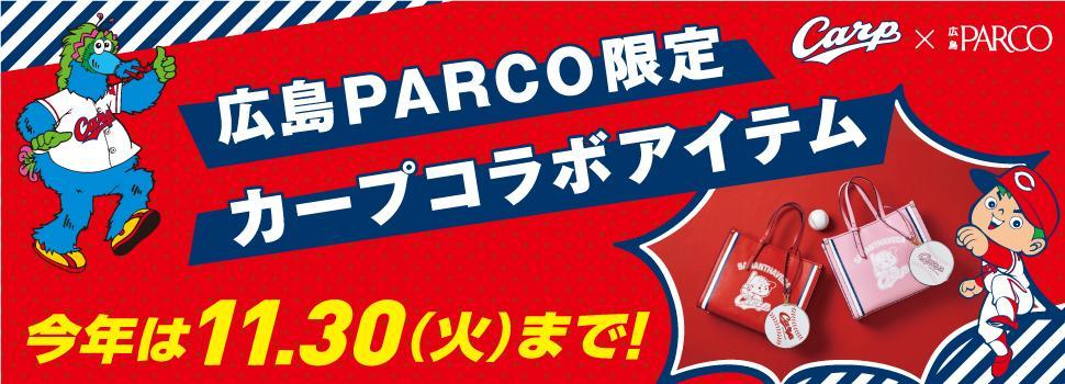 広島カープコラボ2021