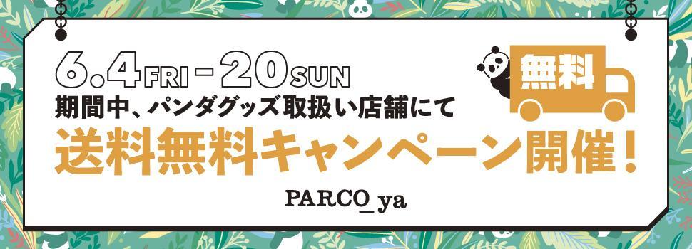 【上野店】パンダグッズ配送無料CP