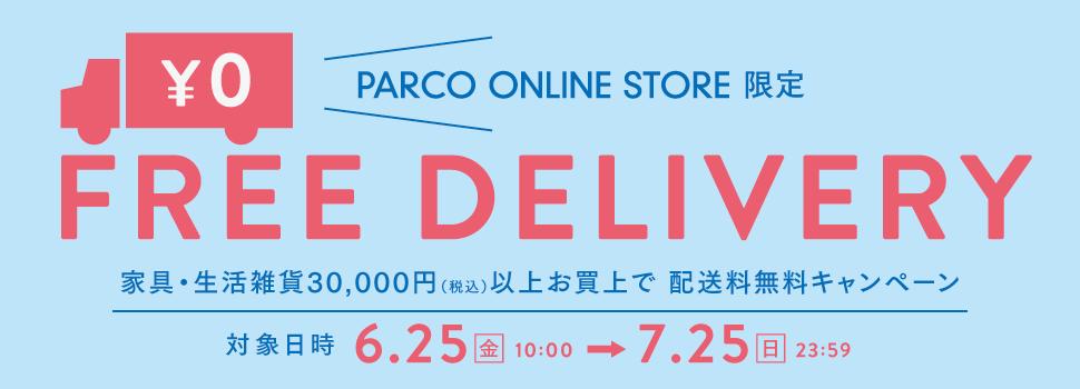 家具・生活雑貨配送無料キャンペーン(2021年6-7月)