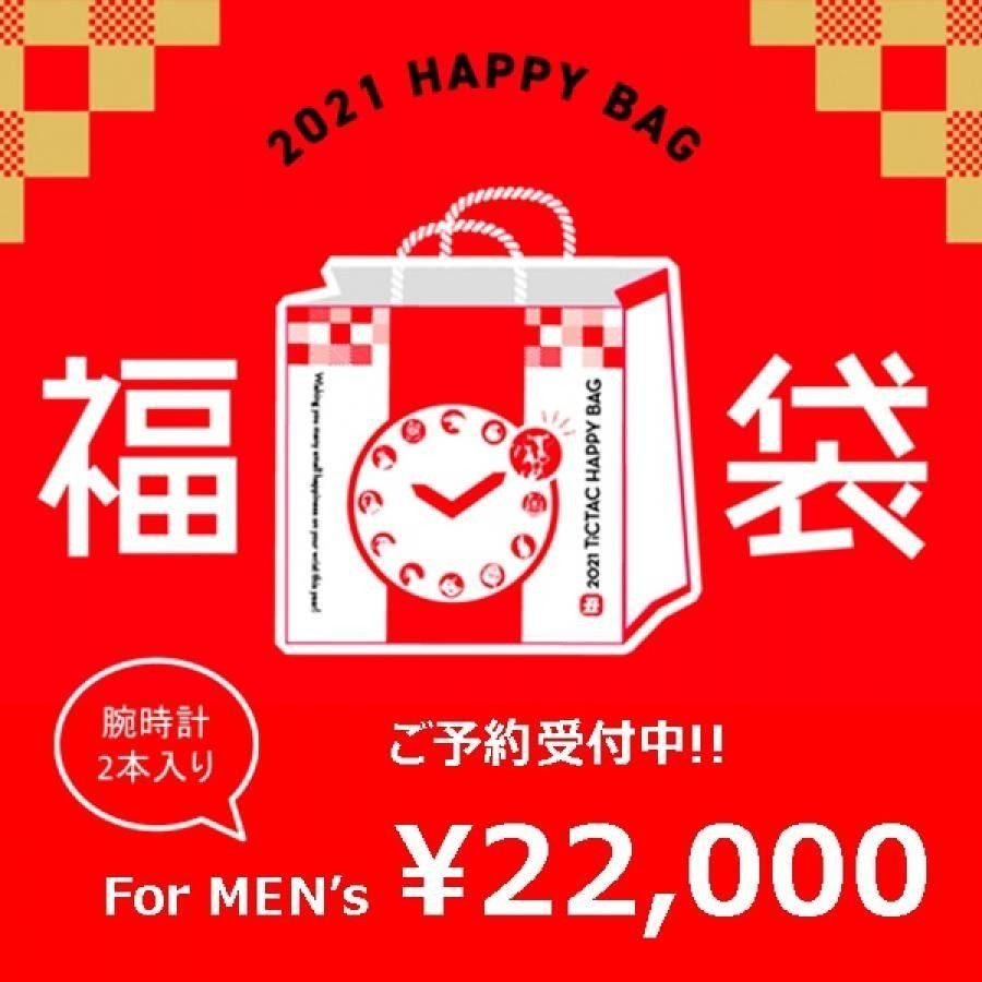 福袋【メンズ腕時計2本で22,000円】TiCTAC 2021年新春福袋 HAPPY BAG 【送料無料】予約受付中!!
