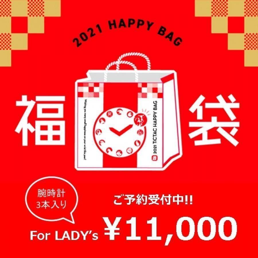 福袋【レディース腕時計3本で11,000円】TiCTAC 2021年新春福袋 HAPPY BAG 【送料無料】予約受付中!!