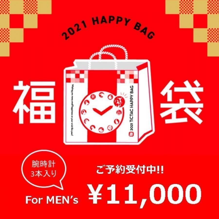 福袋【メンズ腕時計3本で11,000円】TiCTAC 2021年新春福袋 HAPPY BAG 【送料無料】予約受付中!!