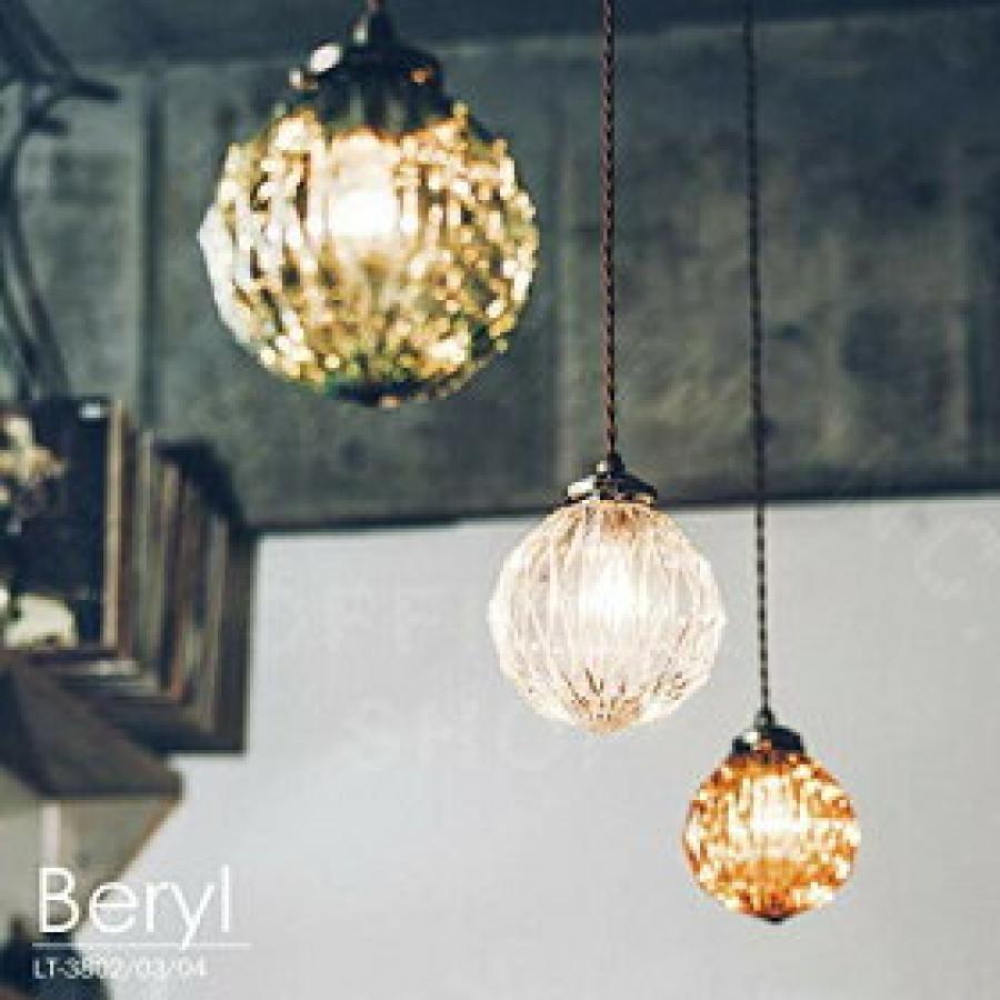 Beryl ペンダントランプ 白熱球タイプ
