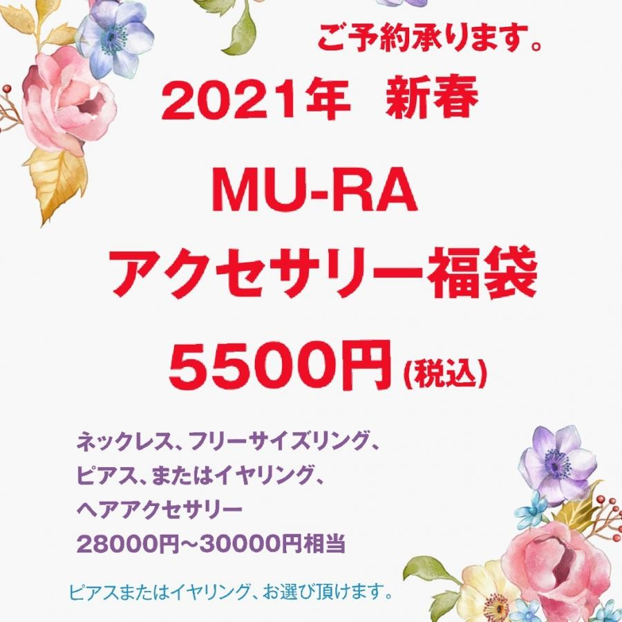 2021年アクセサリー福袋 12月25日までの先行予約!!