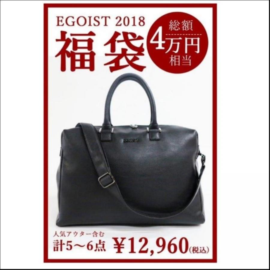2018EGOIST福袋BAG