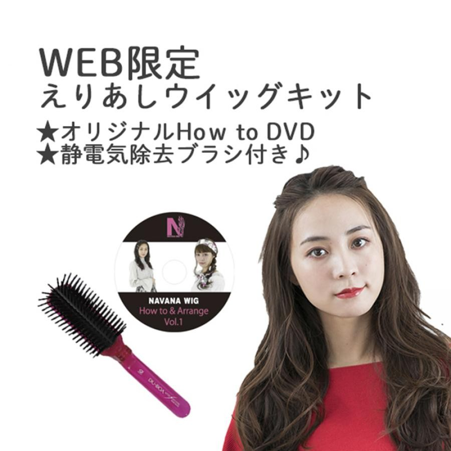 WEB限定 えりあしウイッグ キット