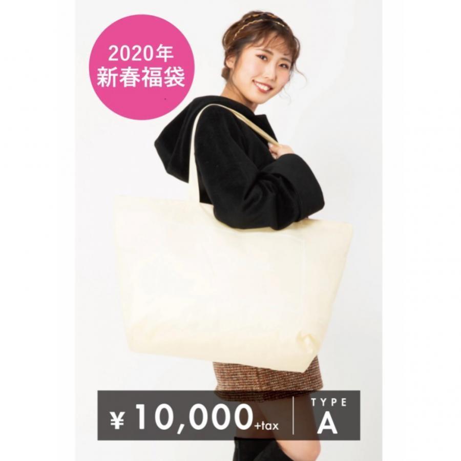 【2020年新春福袋】10000円福袋 【選べるコート】Aタイプ:ショート丈コート