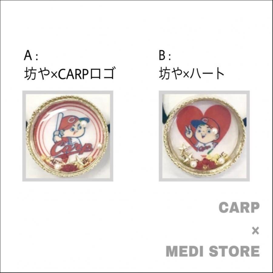 【CARP×MEDI STOR...