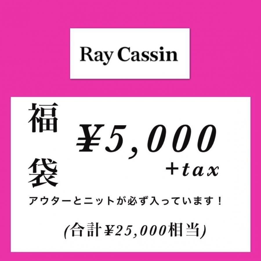 レイカズン福袋¥5000
