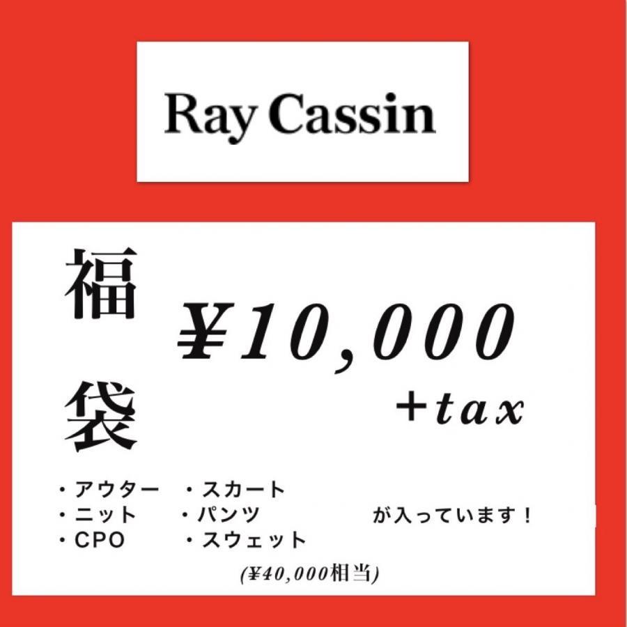 レイカズン福袋¥10000