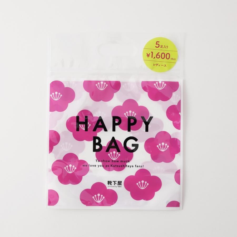 2020 HAPPY BAG レディース5点